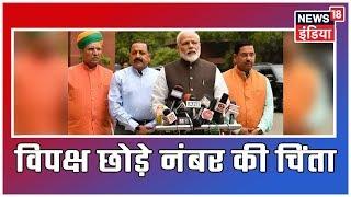 सदन में जाने से पहले PM मोदी- विपक्ष छोड़े नंबर की चिंता, उठाए जनता के मुद्दे