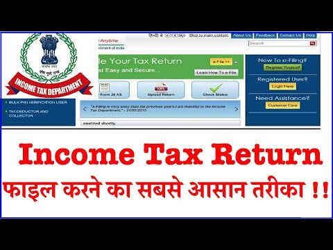 How To File Income Tax Return (ITR-1) in India | AY 2016-2017 !! (HINGLISH)