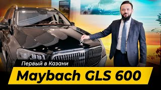 Mercedes Maybach GLS 600 Первый в Казани. Сколько стоит новый Maybach GLS? Автообзор