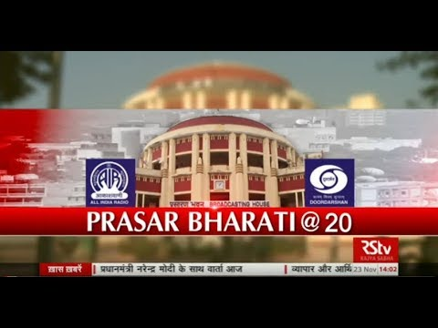 RSTV Special- 20 years of Prasar Bharati | Public Broadcasting in India