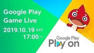 Baixar Google Play Game Live 第2弾【モンスト】