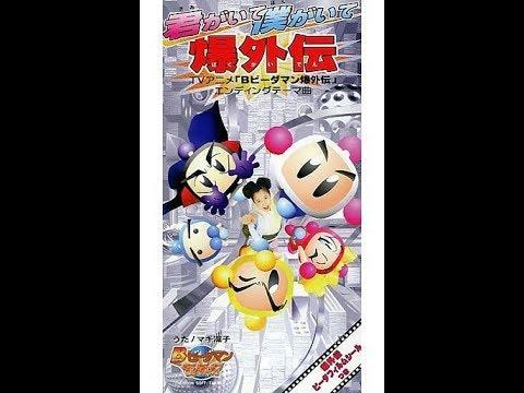 ゲット!爆外伝_マキ凛子・水木一郎(1998)