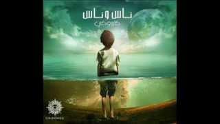 اغنية كايروكى عبد القادر من البوم ناس وناس جديد 2015 YouTube