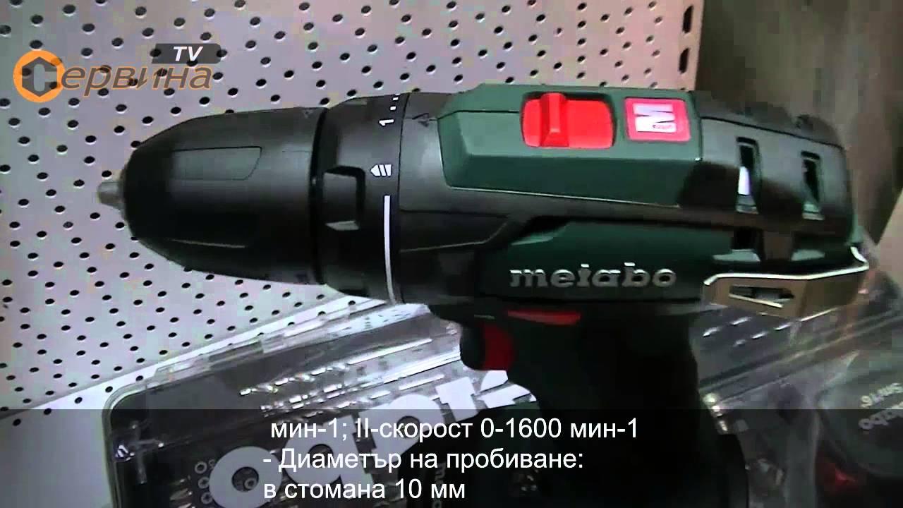 metabo bs 18 set 602207880 18v 2 0ah li ion youtube. Black Bedroom Furniture Sets. Home Design Ideas