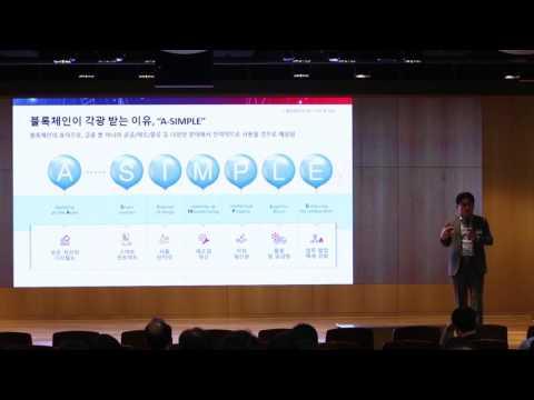 SAMSUNG-ORACLE Insight Forum: Blockchain의 현재와 미래, 그것이 알고 싶다 [KOR]