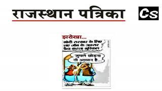 Carter || el periodico de dibujos animados: ¿por qué en el pie de página del análisis || Cartoon Sandesh (CS), EPI - 8