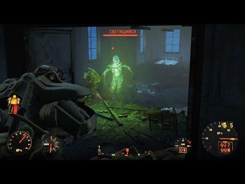 Fallout 4 светящийся гуль