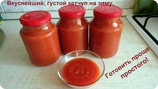 кетчуп домашний густой на зиму из помидор