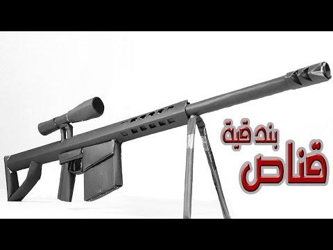 كيف تصنع بندقية قناصة من الورق - ابتكارات منزلية thumbnail
