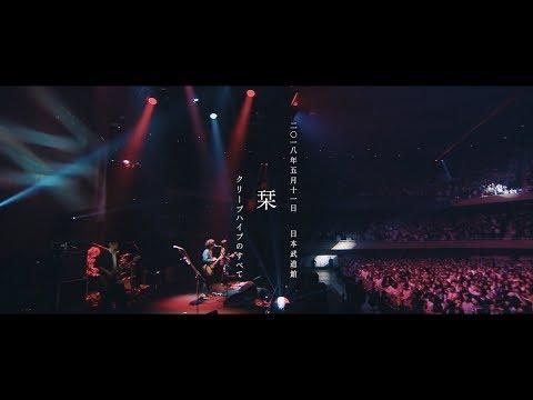 クリープハイプ -「栞」(OFFICIAL VIDEO)