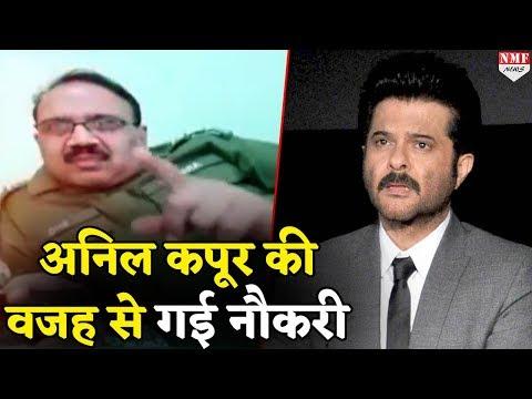 इस Pak पुलिसकर्मी को ले डूबा Anil Kapoor का ये dialogue, Video हुआ Viral