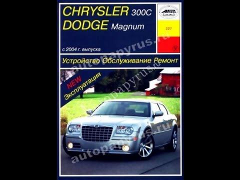 Руководство по ремонту CHRYSLER 300C / DODGE MAGNUM