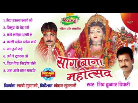 Sang Bana Mahotsav - Chhattisgarhi Superhit Jasgeet Album - Jukebox - Singer Shiv Kumar Tiwari
