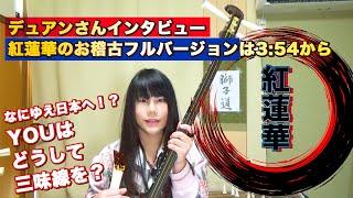 【鬼滅の刃】タイの女の子が紅蓮華を弾いてみた▶︎3:54【YOUはどうして三味線を?】詳細欄 Demon Slayer: Kimetsu no Yaiba Gurenge