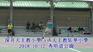 Publication Date: 2018-10-12 | Video Title: 2018.10.12 深井天主教 友賽 天主教佑華