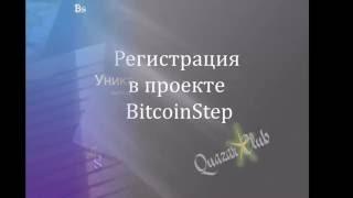 Регистрация в BitcoinStep