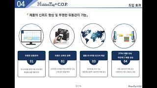 히든태그 팬시&잡화 전용 소개서