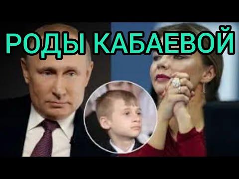 Тайные Роды Алины Кабаевой прошли 7 мая! Она родила двух мальчиков!