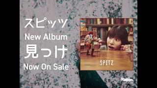 スピッツ - アルバム『見っけ』SPOT