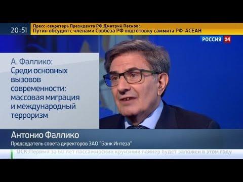 """Глава банка """"Интеза"""" поделился ожиданиями перед ПМЭФ"""