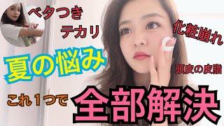 【夏の悩み解決】1つで7通りの使い道😳!テカリ.化粧崩れetc thumbnail