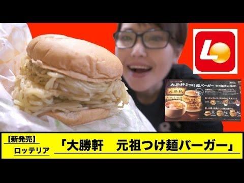 【新発売】ロッテリア 特盛!!「大勝軒 元祖つけ麺バーガー」食べてみた!!