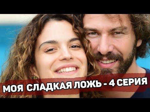 МОЯ СЛАДКАЯ ЛОЖЬ - 4 СЕРИЯ: Суна стала няней Кайры