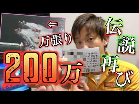 【競艇・ボートレース】200万円回収するまでやめれません!伝説の企画が進化して帰って来た!#01