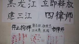 """《石涛评述》 抗议中国""""黑监狱"""" 建三江律师们被拘留(2014/04/02)"""