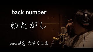 Cover images 【デブが歌う】わたがし - back number うた:たすくこま