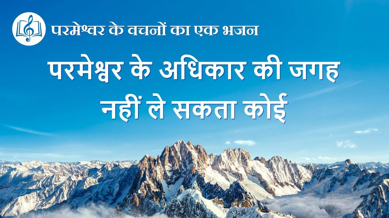 परमेश्वर के अधिकार की जगह नहीं ले सकता कोई | Hindi Christian Song With Lyrics
