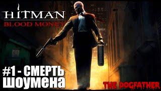 Смерть шоумена ● Hitman: Blood Money #1