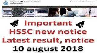 hssc new notice || hssc latest reult and notice