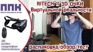RITECH II 3D ОЧКИ Виртуальной реальности  + Геймпад! Почти Oculus(Купить можно тут - https://goo.gl/M5OSrZ - RITECH II 3D ОЧКИ Виртуальной реальности + Геймпад! или покупаем тут https://goo.gl/Ed8QUw..., 2016-02-17T12:14:31.000Z)