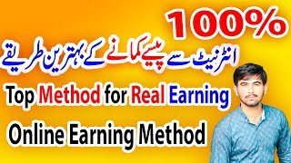 100% Real Ways To Earn Money Online - How to earn money online.
