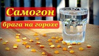 Рецепт самогона, брага на горохе, рецепт от Евгения Нестерова