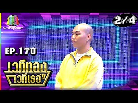 EP.170 - ธามไท , หวาย , Perm YARB Part 2/4