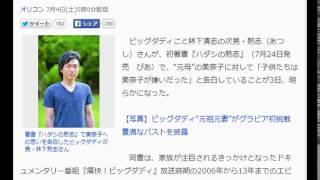 ビッグダディこと林下清志の次男・熱志(あつし)さんが、初著書『ハダ...