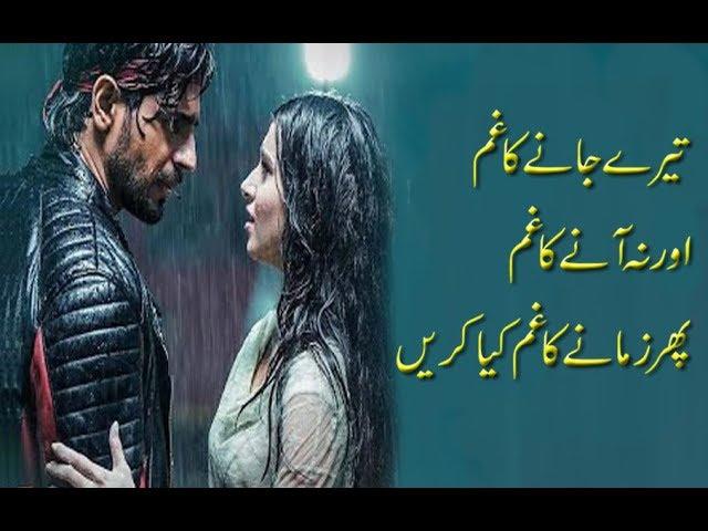 Tum Hi Aana song with Lyrics in Urdu