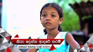 මිනායා කොහෙද ගියේ? | Kiya Denna Adare Tharam | Sirasa TV Thumbnail