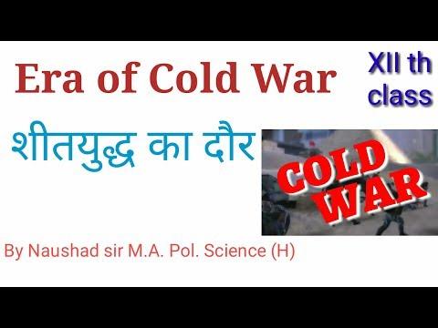 The Cold War Era in Hindi XII th class शीतयुद्ध का दौर