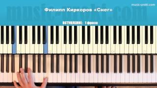 Филипп Киркоров (Ирина Билык) - Снег. Как играть на фортепиано