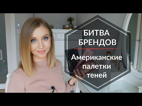 Лучшая палетка теней + Свотчи! Битва брендов 2019! OSIA & MAKEUP.UA