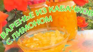 Рецепты из кабачков Варенье из кабачков с лимоном