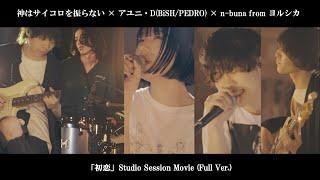 神はサイコロを振らない × アユニ・D(BiSH/PEDRO) × n-buna from ヨルシカ「初恋」Studio Session Movie(Full Ver.)