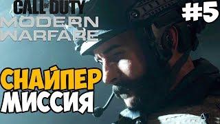 Эпичная Снайперская Миссия ► Call of Duty: Modern Warfare 2019 Прохождение #5