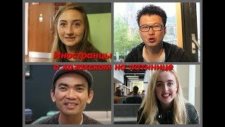 Иностранцы оценили казахскую латиницу