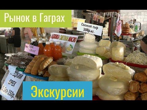 Рынок в Гаграх, Экскурсии  Обзор, Цены Абхазия.Август 2018.