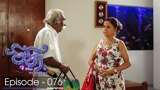 Pini | Episode 76 - (2017-12-05) | ITN Thumbnail