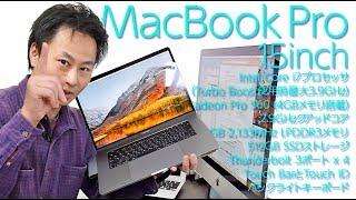 買って解かった MacBook Pro 15in タッチバー付きの秘密! thumbnail